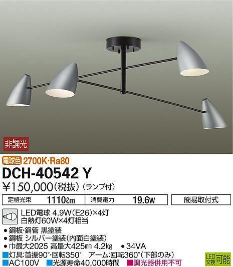 大光電機 照明器具LEDシャンデリア 電球色白熱灯60W×4灯相当 非調光DCH-40542Y