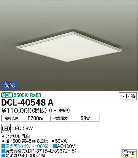 大光電機 照明器具LEDシーリングライト パネルムシリーズ 温白色 調光DCL-40548A【~14畳】