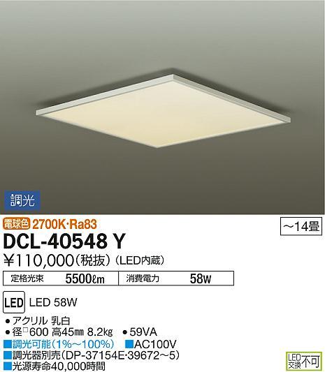 大光電機 照明器具LEDシーリングライト パネルムシリーズ 電球色 調光DCL-40548Y【~14畳】