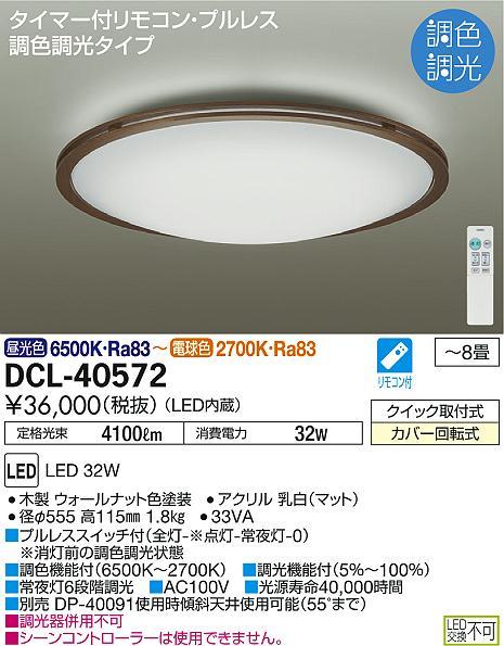 【8/25は店内全品ポイント3倍!】DCL-40572大光電機 照明器具 LEDシーリングライト タイマー付リモコン・プルレス 調光調色タイプ DCL-40572 【~8畳】