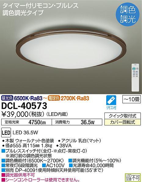 【9/4 20:00~9/11 1:59 エントリーとカードでポイント最大34倍】DCL-40573大光電機 照明器具 LEDシーリングライト タイマー付リモコン・プルレス 調光調色タイプ DCL-40573 【~10畳】