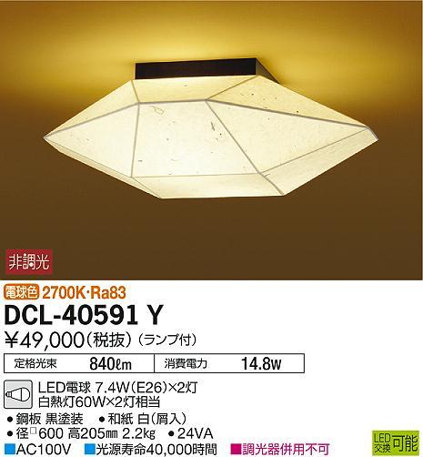 大光電機 照明器具和風LEDシーリングライト 電球色 白熱灯100W×2灯相当DCL-40591Y