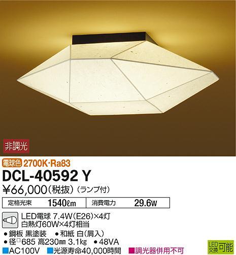 大光電機 照明器具和風LEDシーリングライト 電球色 白熱灯100W×4灯相当DCL-40592Y
