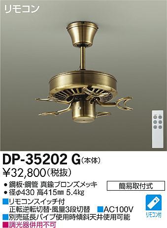 DP-35202Gシーリングファン カリビアファン 本体のみリモコン付 電気工事不要 非調光大光電機 照明器具