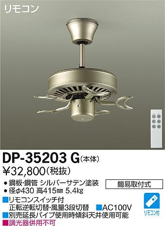 DP-35203Gシーリングファン カリビアファン 本体のみリモコン付 電気工事不要 非調光大光電機 照明器具