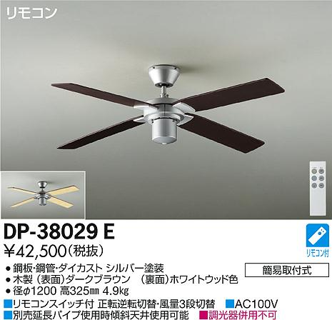 大光電機 照明器具シーリングファン 本体DP-38029E