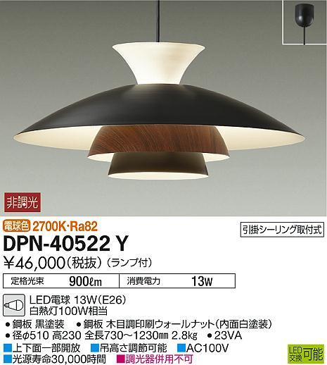 DPN-40522YLEDペンダントライトLED交換可能 引掛シーリング取付 電気工事不要電球色 非調光 白熱灯100W相当大光電機 照明器具 キッチン ダイニング用 吊り下げ照明