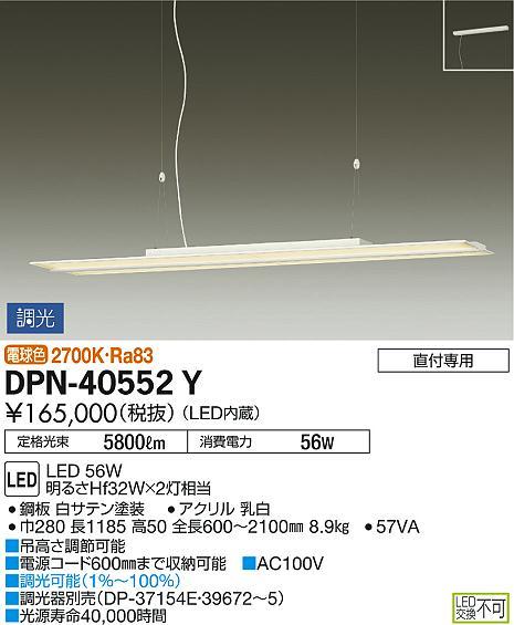 大光電機 照明器具LEDペンダントライト パネルム電球色 調光 明るさHf32W×2灯相当DPN-40552Y