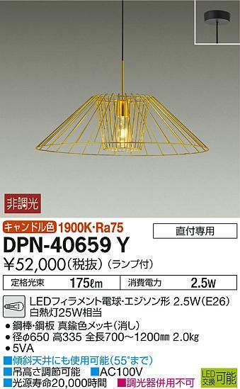 大光電機 照明器具LEDペンダントライト ブラスキャンドル色 白熱灯25W相当DPN-40659Y