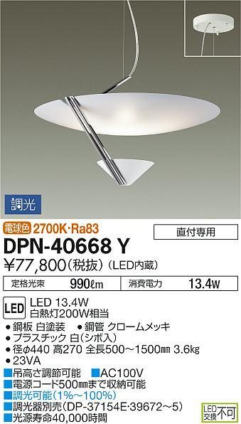 大光電機 照明器具LEDペンダントライト電球色 白熱灯200W相当 調光DPN-40668Y