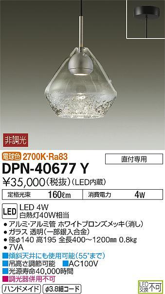 【1/9 20:00~1/16 1:59 お買い物マラソン期間中はポイント最大36倍】DPN-40677Y 大光電機 照明器具 LED小型ペンダントライト 電球色 白熱灯40Wタイプ DPN-40677Y