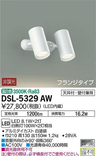 DSL-5329AWLEDスポットライト 吹抜け・傾斜天井用LED交換不可 フランジタイプ 要電気工事LED8.1W×2灯 温白色 非調光 白熱灯100W2灯相当大光電機 照明器具 天井付・壁付兼用