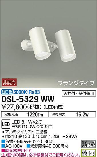 DSL-5329WWLEDスポットライト 吹抜け・傾斜天井用LED交換不可 フランジタイプ 要電気工事LED8.1W×2灯 昼白色 非調光 白熱灯100W2灯相当大光電機 照明器具 天井付・壁付兼用