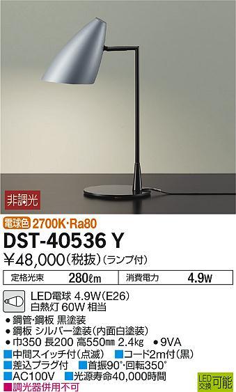 大光電機 照明器具LEDデスクスタンド 電球色 白熱灯60W相当DST-40536Y