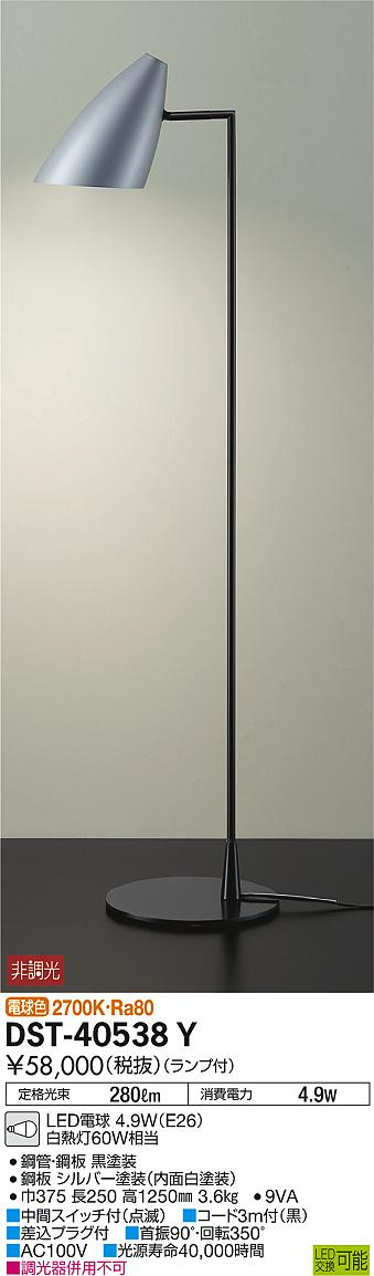 大光電機 照明器具LEDフロアスタンド 電球色 白熱灯60W相当DST-40538Y