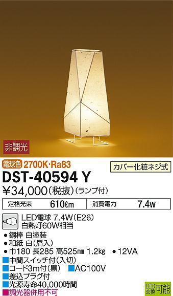 大光電機 照明器具和風LEDスタンドライト 電球色 白熱灯100W相当DST-40594Y
