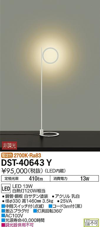 大光電機 照明器具LEDフロアスタンド Indirect Ring電球色 白熱灯120W相当DST-40643Y