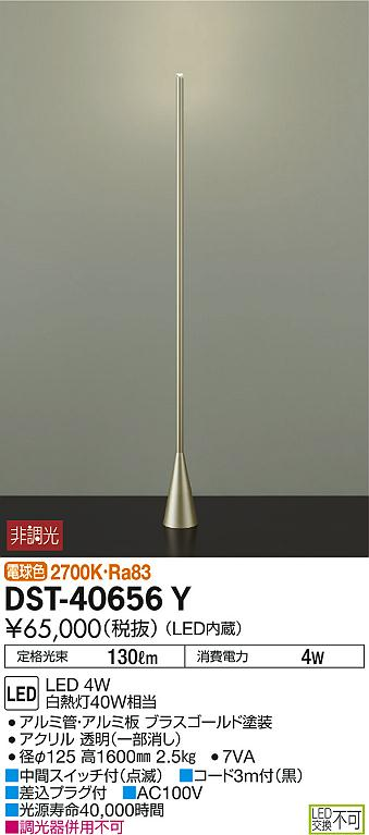 大光電機 照明器具LEDフロアスタンド Rod電球色 白熱灯40W相当DST-40656Y