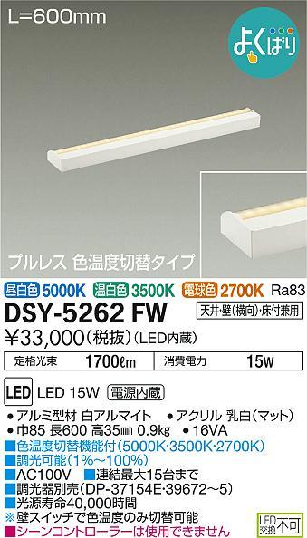 大光電機 照明器具LED間接照明 まくちゃんよくばり(プルレス色温度切替タイプ) L600mm LED15WDSY-5262FW