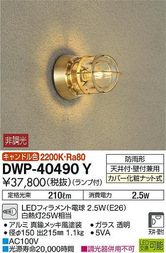 大光電機 照明器具LEDアウトドアライト ポーチ灯キャンドル色 白熱灯25W相当DWP-40490Y