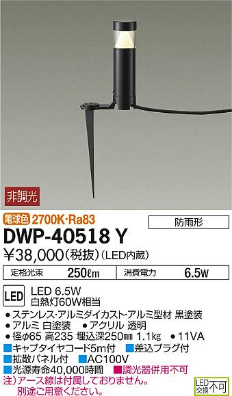 DWP-40518YLEDアウトドアアプローチ灯LED交換不可 高さ240mm 防雨形電球色 非調光 白熱灯60W相当大光電機 照明器具 エクステリア アプローチライト