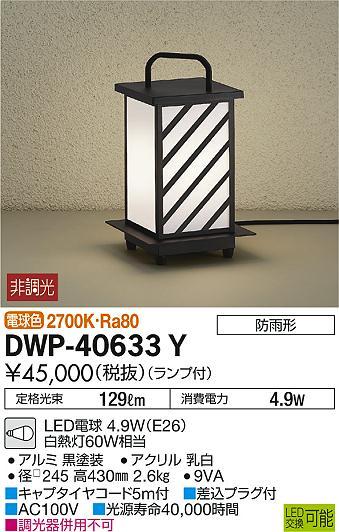 DWP-40633YLEDアウトドアアプローチ灯LED交換可能 高さ430mm 防雨形電球色 非調光 白熱灯60W相当大光電機 照明器具 エクステリア アプローチライト