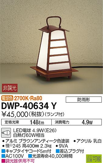 DWP-40634YLEDアウトドアアプローチ灯LED交換可能 高さ400mm 防雨形電球色 非調光 白熱灯60W相当大光電機 照明器具 エクステリア アプローチライト