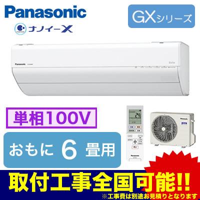 パナソニック Panasonic 住宅設備用エアコンEolia エコナビ搭載GXシリーズ(2018)XCS-228CGX-W/S(おもに6畳用・単相100V)