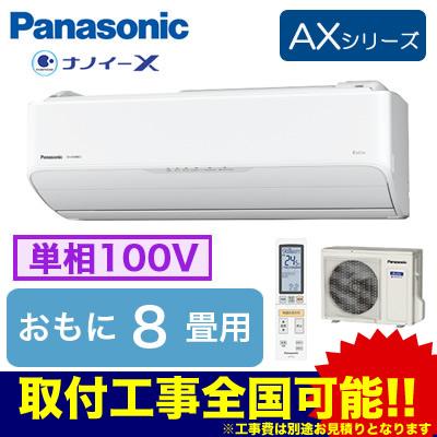 パナソニック Panasonic 住宅設備用エアコンEolia エコナビ搭載AXシリーズ(2018)XCS-258CAX-W/S(おもに8畳用・単相100V)