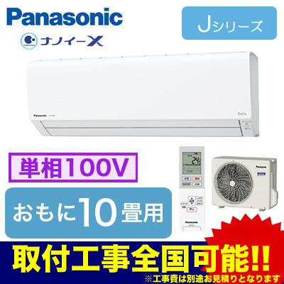パナソニック Panasonic 住宅設備用エアコンEolia ナノイーX搭載Jシリーズ(2018)XCS-288CJ-W/S(おもに10畳用・単相100V)