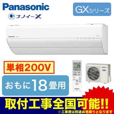 パナソニック Panasonic 住宅設備用エアコンEolia エコナビ搭載GXシリーズ(2018)XCS-568CGX2-W/S(おもに18畳用・単相200V)