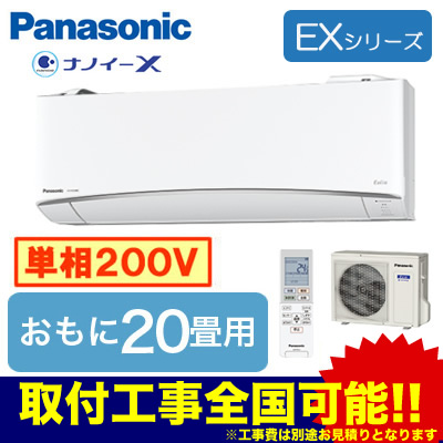 XCS-638CEX2-W-S