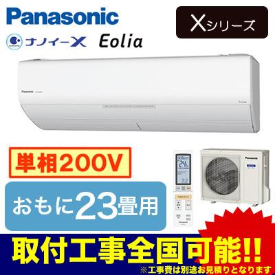 パナソニック Panasonic 住宅設備用エアコンEolia エコナビ搭載Xシリーズ(2018)XCS-718CX2-W/S(おもに23畳用・単相200V)