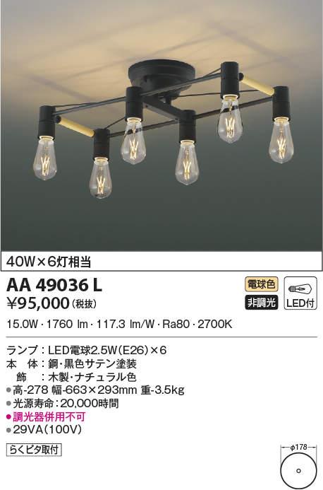 コイズミ照明 照明器具LEDシャンデリア Risro電球色 非調光 白熱球40W×6灯相当AA49036L