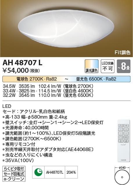コイズミ照明 照明器具萱月 LED和風シーリングライト Fit調色調光調色タイプ LED33.4WAH48707L【~8畳】