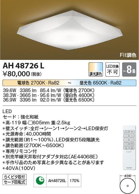 コイズミ照明 照明器具千折 LED和風シーリングライト Fit調色調光調色タイプ LED38.3WAH48726L【~8畳】