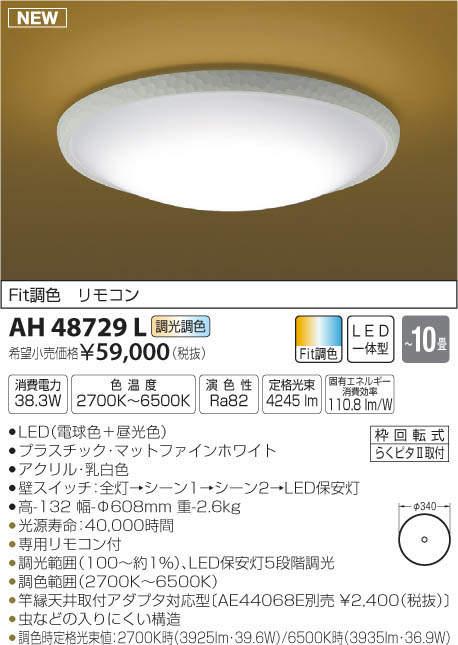 コイズミ照明 照明器具LEDシーリングライト TSUCHINE Fit調色LED38.3W 調光調色タイプAH48729L【~10畳】