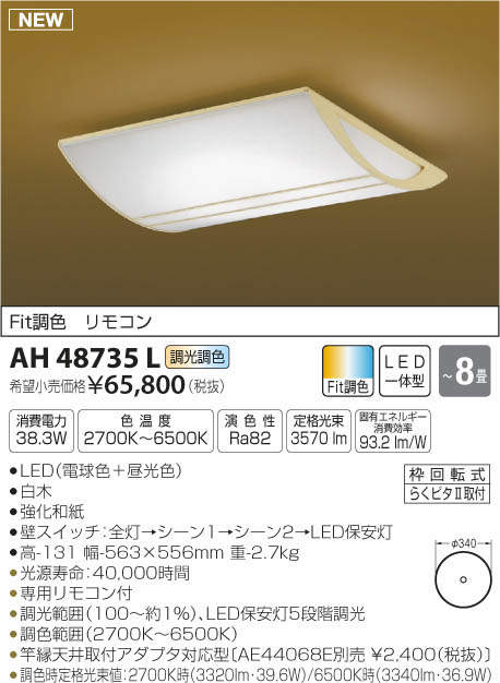 コイズミ照明 照明器具灯澄 LED和風シーリングライト Fit調色調光調色タイプ LED38.3WAH48735L【~8畳】