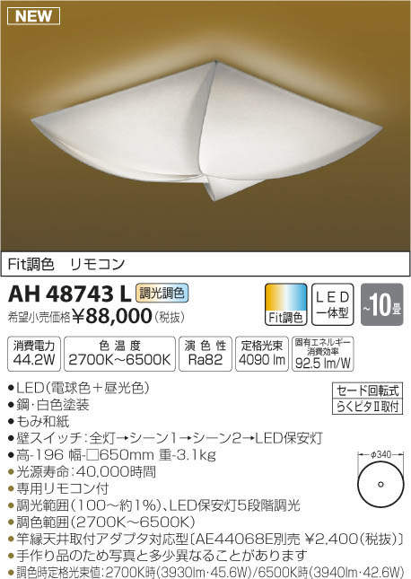 コイズミ照明 照明器具風音色 LED和風シーリングライト Fit調色調光調色タイプ LED44.2WAH48743L【~10畳】