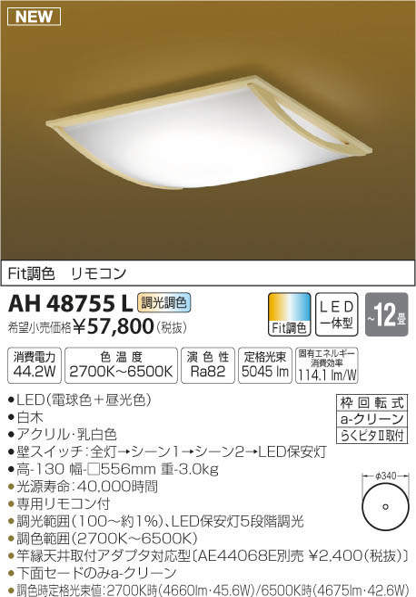 コイズミ照明 照明器具灯枕 LED和風シーリングライト Fit調色調光調色タイプ LED44.2WAH48755L【~12畳】