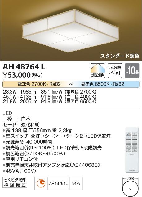 コイズミ照明 照明器具あずみ LED和風シーリングライト調光調色タイプ LED45.1WAH48764L【~10畳】
