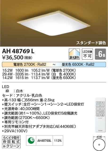 コイズミ照明 照明器具あずみ LED和風シーリングライト調光調色タイプ LED29.4WAH48769L【~6畳】
