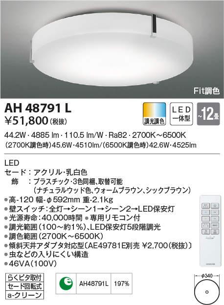 コイズミ照明 照明器具LEDシーリングライト FERENZA Fit調色LED44.2W 調光調色タイプAH48791L【~12畳】