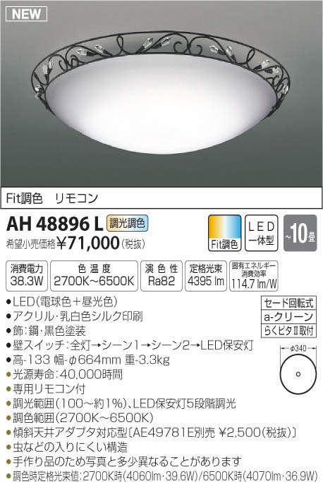 コイズミ照明 照明器具LEDシーリングライト AGENTE Fit調色LED38.3W 調光調色タイプAH48896L【~10畳】