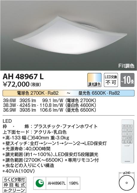 コイズミ照明 照明器具LEDシーリングライト SHIKI Fit調色LED38.3W 調光調色タイプAH48967L【~10畳】