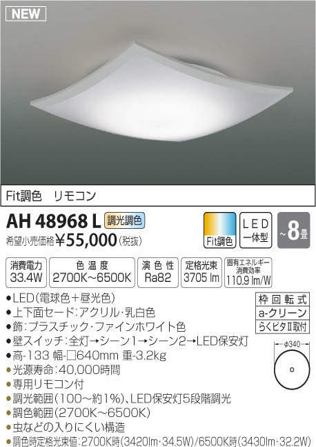 コイズミ照明 照明器具LEDシーリングライト SHIKI Fit調色LED33.4W 調光調色タイプAH48968L【~8畳】