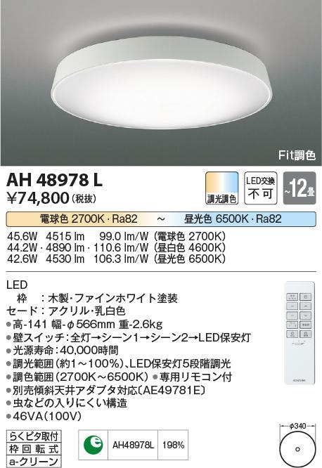 コイズミ照明 照明器具LEDシーリングライト TAVOLETTA Fit調色LED44.2W 調光調色タイプAH48978L【~12畳】