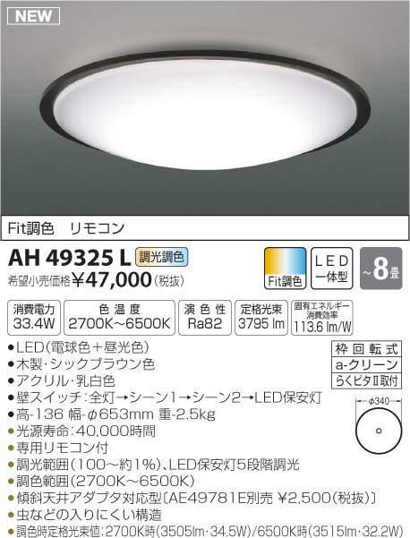 コイズミ照明 照明器具LEDシーリングライト Reeter Fit調色LED33.4W 調光調色タイプAH49325L【~8畳】