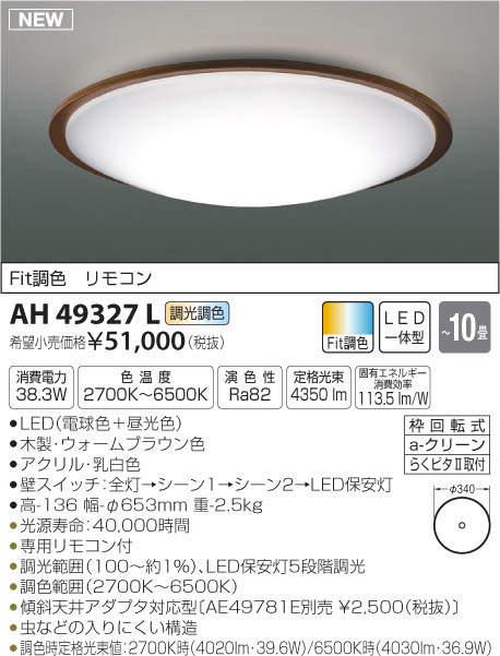 コイズミ照明 照明器具LEDシーリングライト Reeter Fit調色LED38.3W 調光調色タイプAH49327L【~10畳】