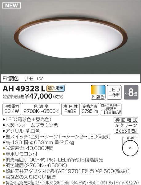 コイズミ照明 照明器具LEDシーリングライト Reeter Fit調色LED33.4W 調光調色タイプAH49328L【~8畳】